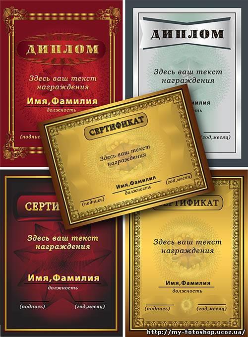 Шаблоны дипломов и сертификатов