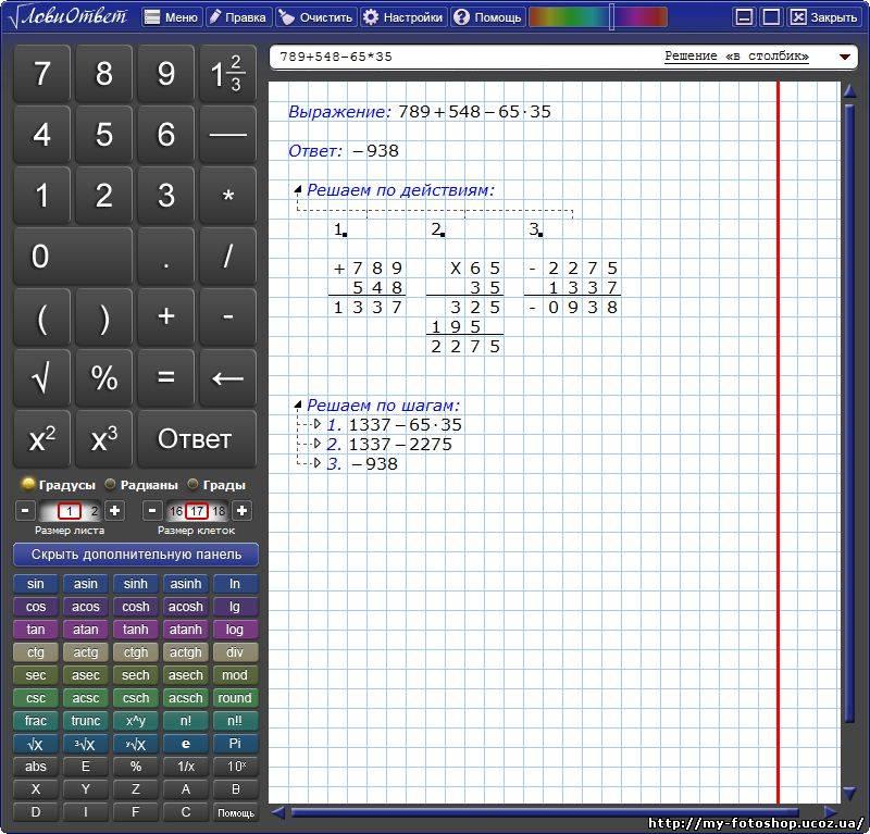i калькулятор лови ответ на компьютер бесплатно