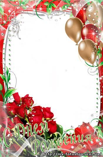 Поздравительные рамки с днем рождения
