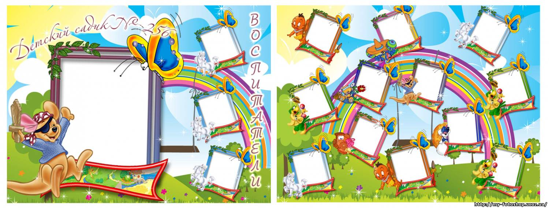 Виньетки для детского сада вставить фото онлайн: http://avangard2000.spb.ru/vinetki-dlya-detskogo-sada-vstavit-foto-onlayn.html