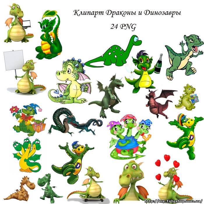 Клипарт драконы и динозавры