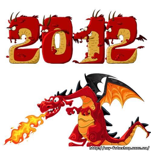 Клипарт драконы 2012