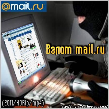 Как взломать почту Mail/b.b ru взлом email + video.